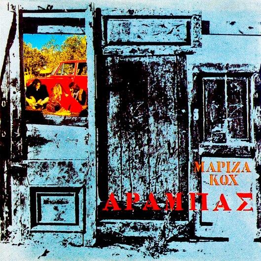 Mariza Koch (Μαρίζα Κωχ) - Arabas (Αραμπάς) [1971]