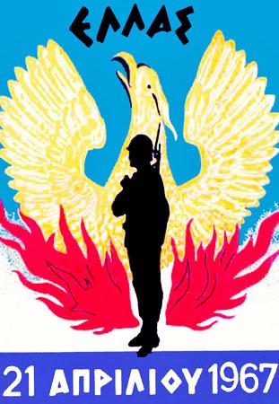 Military Junta Logo