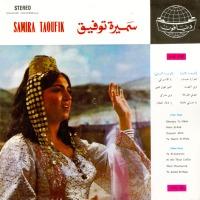 Samira Tawfik (سميرة توفيق) - Ghannou Ya Hbab (1977)