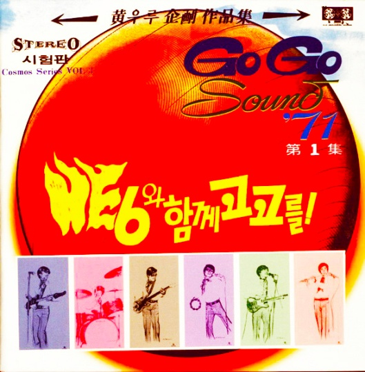 He 6 (히식스) - Go Go Sound '71 Vol.1 & 2