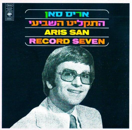 Aris San (אריס סאן) - Hataklit Hashvii (Record Seven) [1974]
