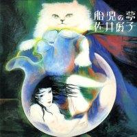 Yoshiko Sai (佐井好子) - Taiji No Yume (胎児の夢) [1977]