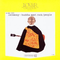 People - Ceremony ~ Buddha Meet Rock (1971)