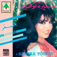 Samira Tawfik (سميرة توفيق) - Asmar Ep (1988)