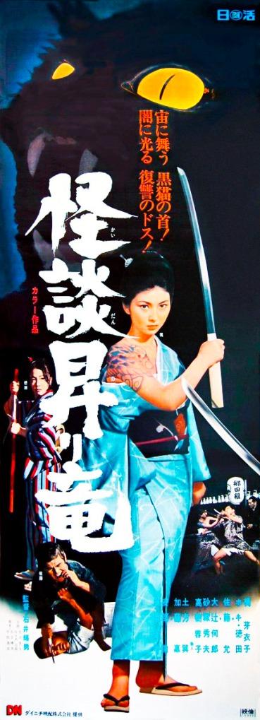 Blind Woman's Curse, 1970 (Meiko Kaji)