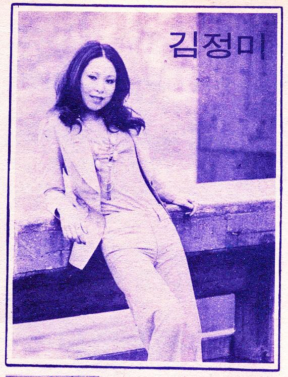 Kim Jung Mi, 1972