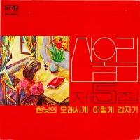 San Ul Lim (산울림) - Hourglass at Noon (한낮의 모래시계) [1979]