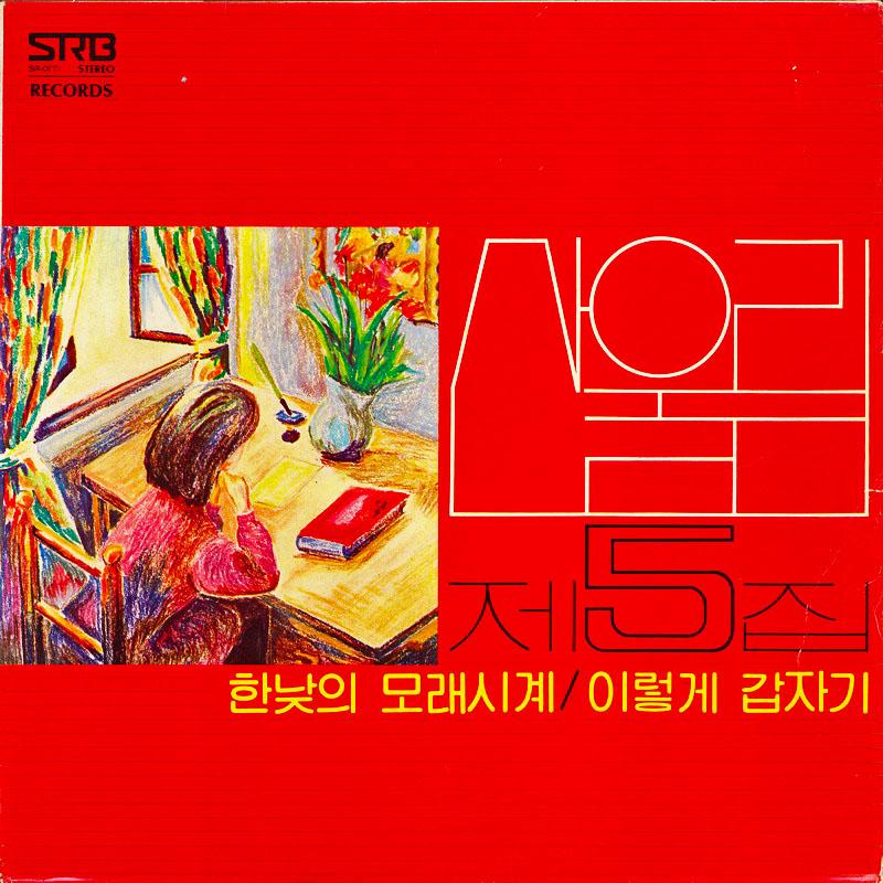 San Ul Lim (산울림) – Hourglass at Noon (한낮의 모래시계)[1979]