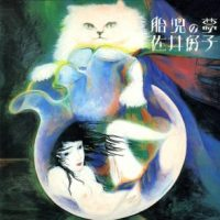 Yoshiko Sai – Taiji No Yume (1977) [Repost]