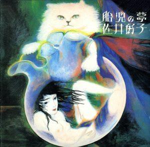 Yoshiko Sai – Taiji No Yume (1977)[Repost]